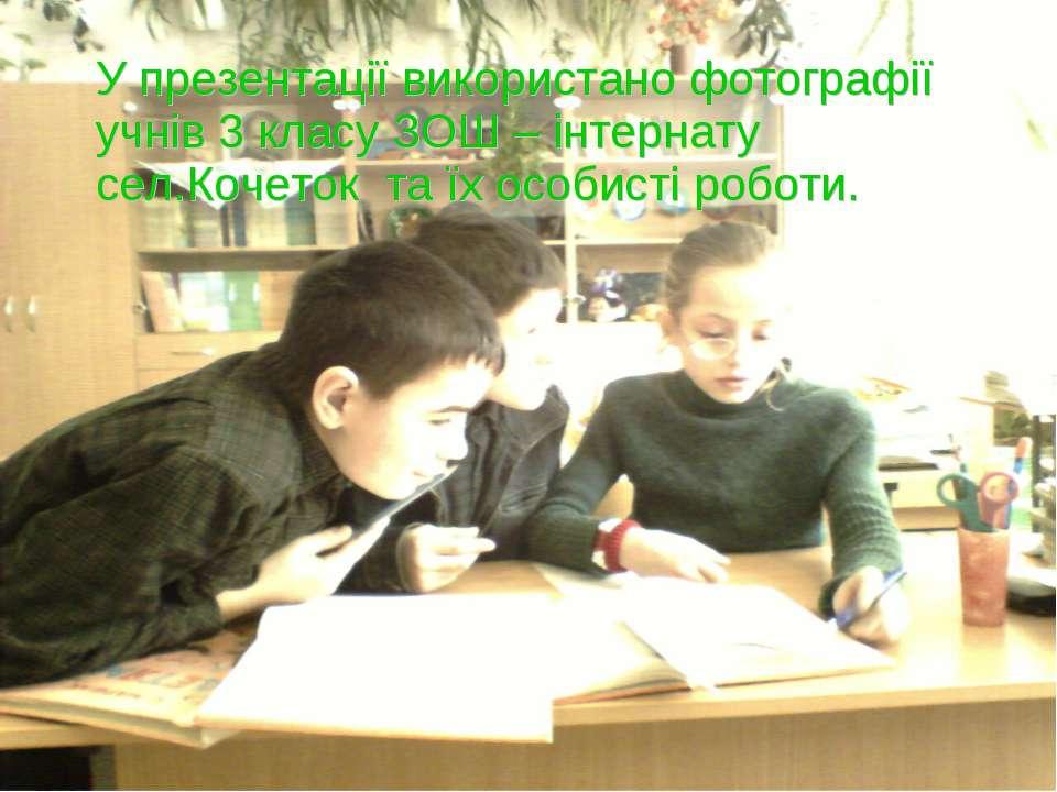 У презентації використано фотографії учнів 3 класу ЗОШ – інтернату сел.Кочето...