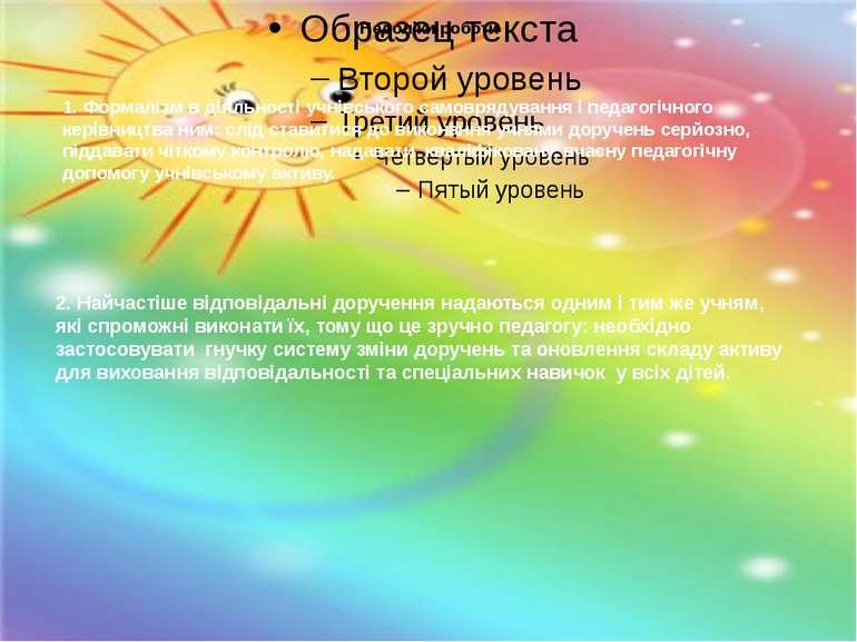 1. Формалізм в діяльності учнівського самоврядування і педагогічного керівниц...
