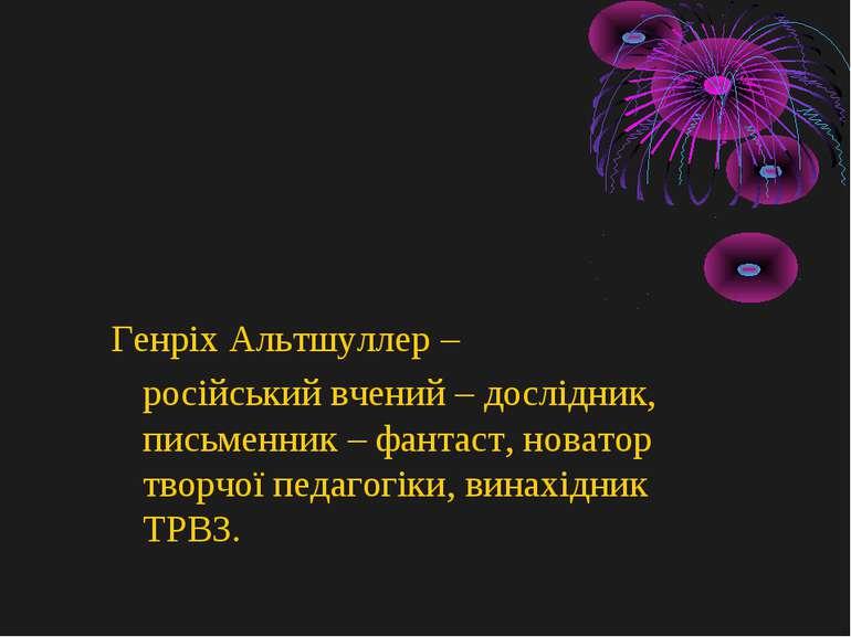 Генріх Альтшуллер – російський вчений – дослідник, письменник – фантаст, нова...