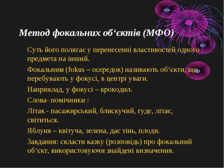 Метод фокальних об'єктів (МФО) Суть його полягає у перенесенні властивостей о...