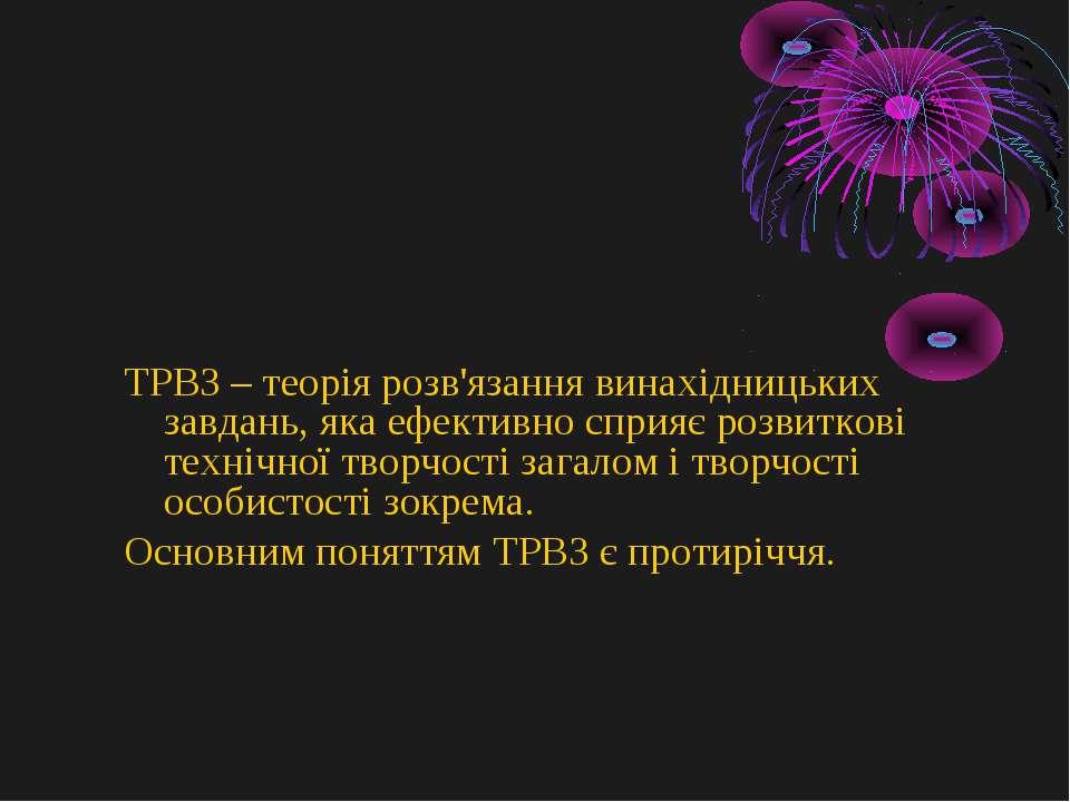 ТРВЗ – теорія розв'язання винахідницьких завдань, яка ефективно сприяє розвит...