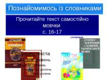 Послухайте віршик с. 16 Тлумачні словники етимологічні словники Прочитайте те...