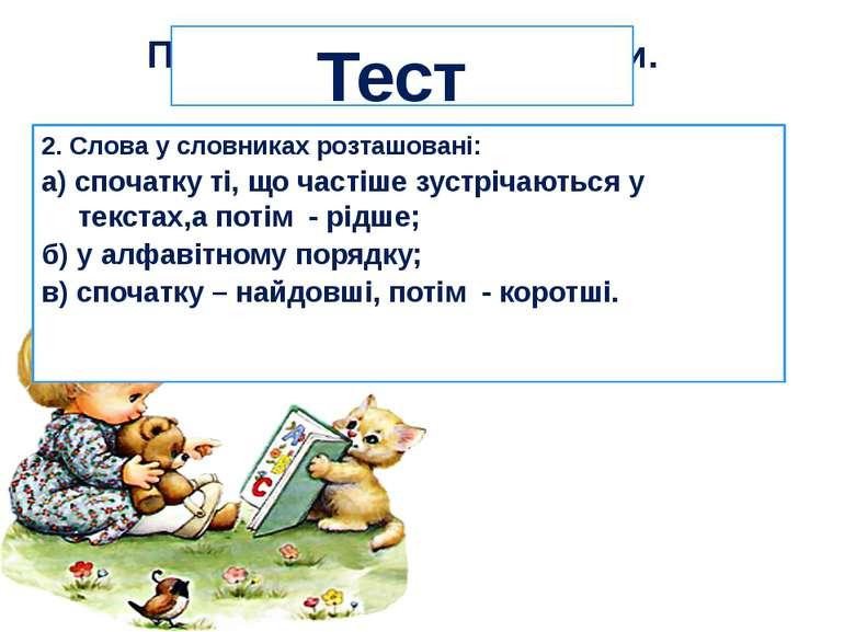 Прочитаємо твір абзацами. Тест Тлумачний словник потрібен для того, щоб: а)пр...