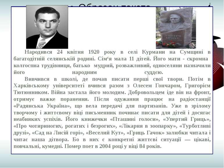Народився 24 квітня 1920 року в селі Курмани на Сумщині в багатодітній селянс...