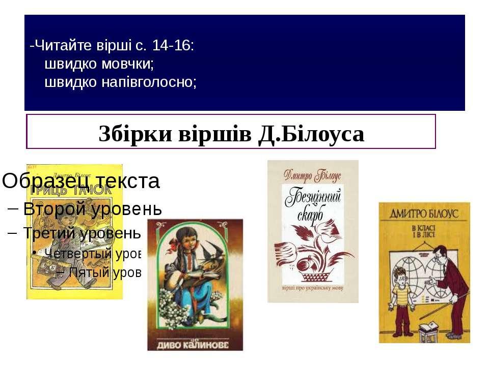 -Читайте вірші с. 14-16: швидко мовчки; швидко напівголосно; Збірки віршів Д....