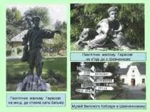 Пам'ятник малому Тарасові на місці, де стояла хата батьків Пам'ятник малому Т...