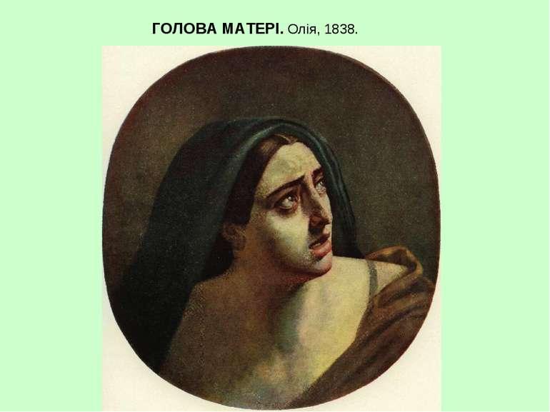 ГОЛОВА МАТЕРІ. Олія, 1838.