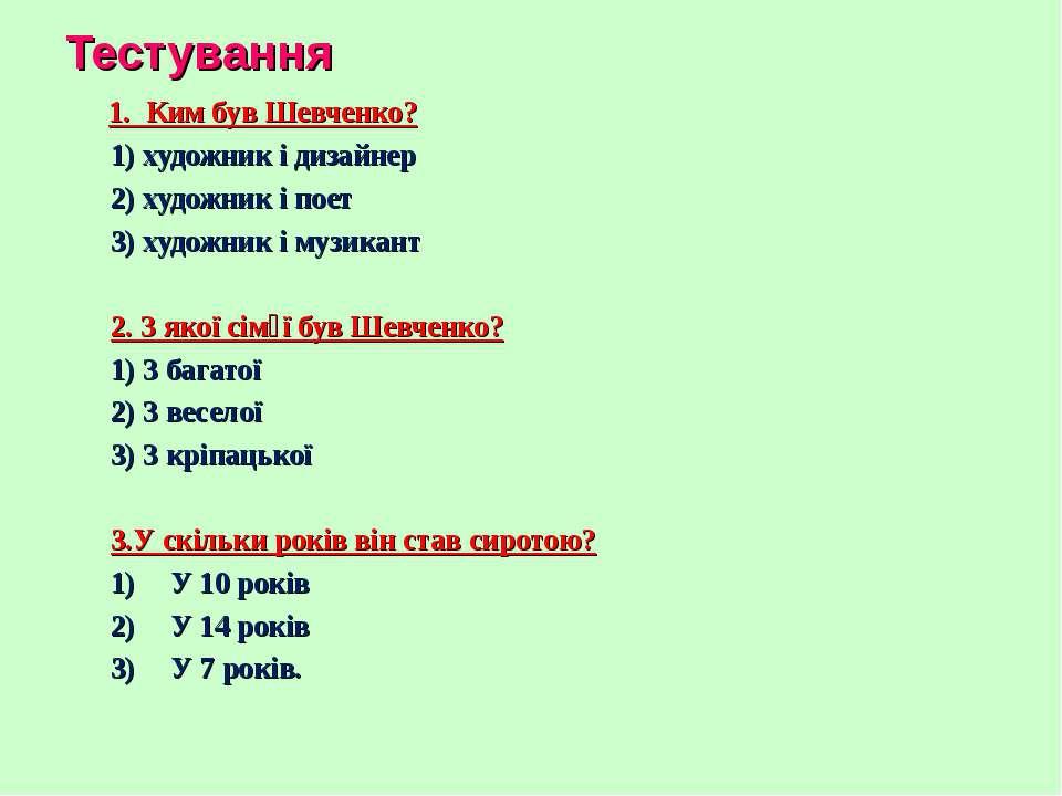 Тестування 1. Ким був Шевченко? 1) художник і дизайнер 2) художник і поет 3) ...