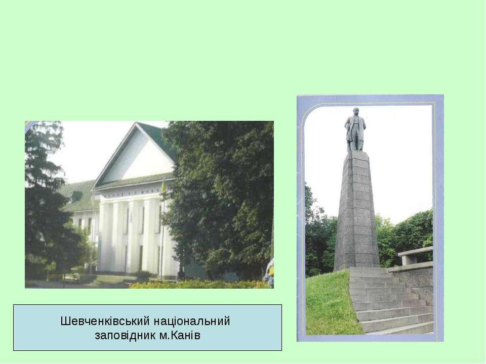 Шевченківський національний заповідник м.Канів