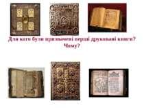Для кого були призначені перші друковані книги? Чому?