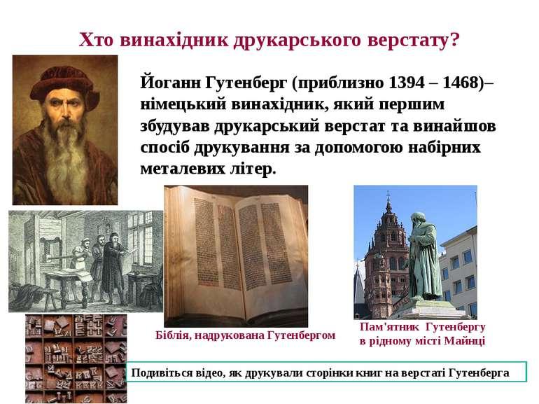 Хто винахідник друкарського верстату? Йоганн Гутенберг (приблизно 1394 – 1468...