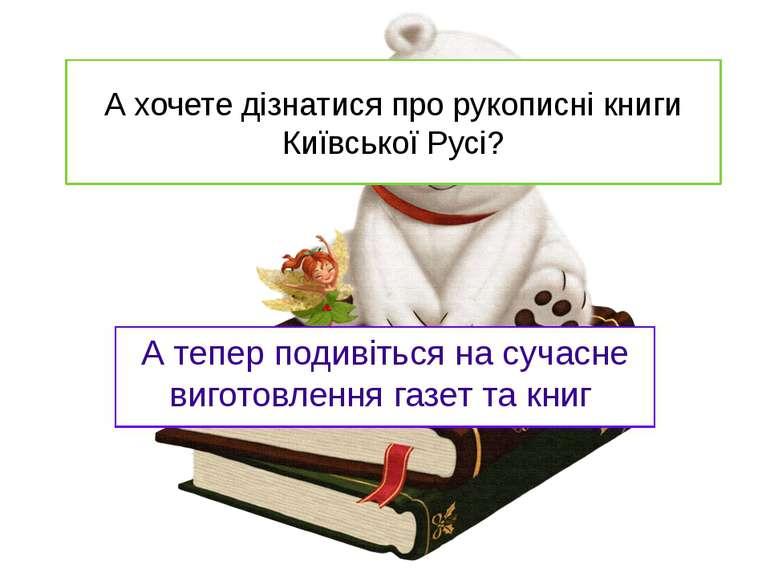А хочете дізнатися про рукописні книги Київської Русі? А тепер подивіться на ...