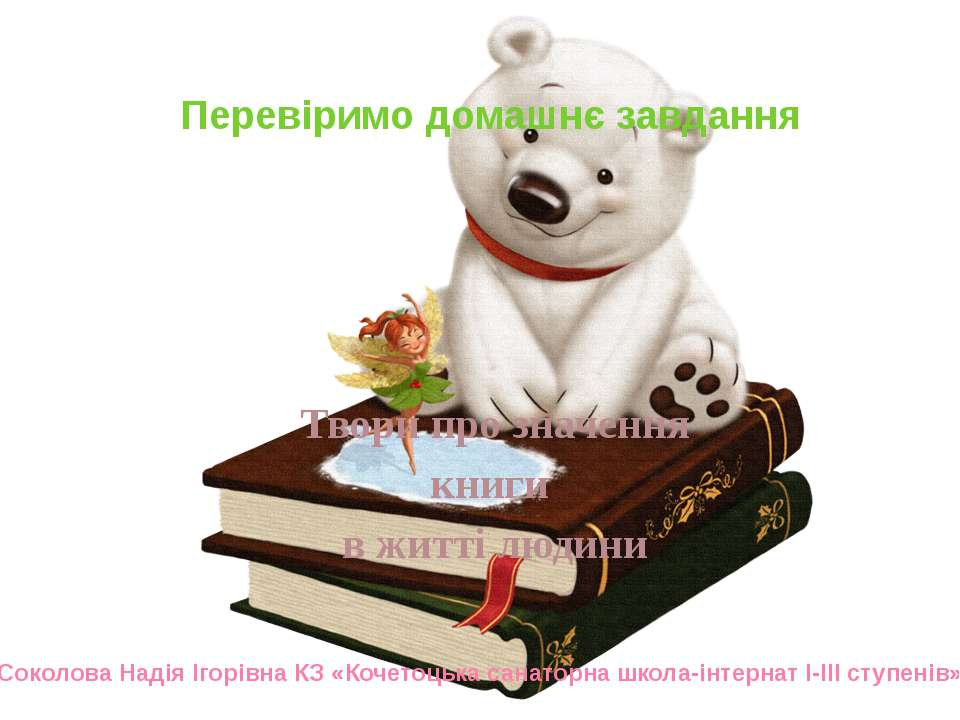 Перевіримо домашнє завдання Твори про значення книги в житті людини Соколова ...
