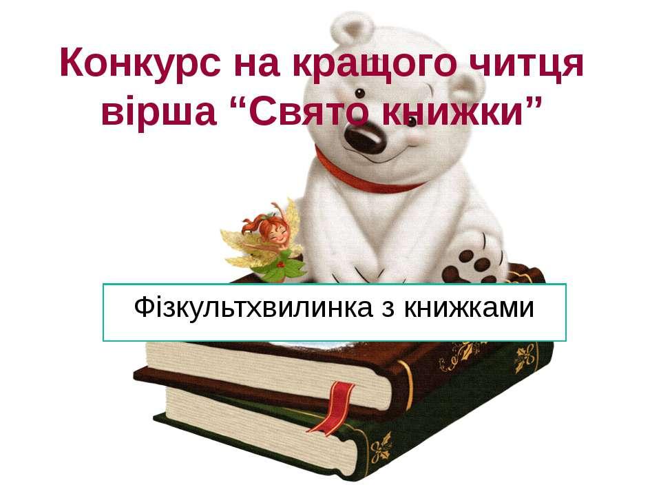 """Конкурс на кращого читця вірша """"Свято книжки"""" Фізкультхвилинка з книжками"""