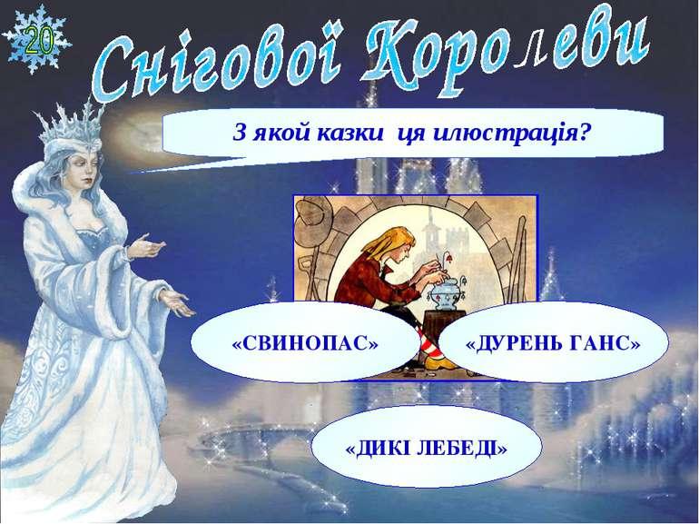 З якой казки ця илюстрація? «СВИНОПАС» «ДУРЕНЬ ГАНС» «ДИКІ ЛЕБЕДІ»