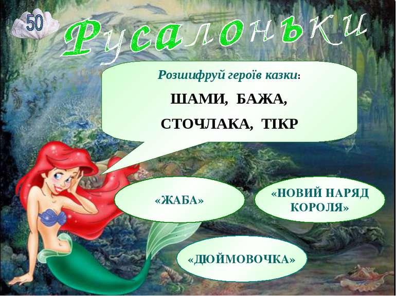 Розшифруй героїв казки: ШАМИ, БАЖА, СТОЧЛАКА, ТІКР «ЖАБА» «НОВИЙ НАРЯД КОРОЛЯ...