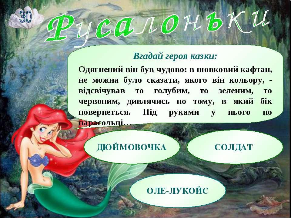 Вгадай героя казки: Одягнений він був чудово: в шовковий кафтан, не можна бул...