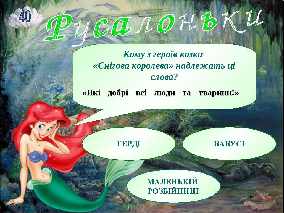 Кому з героїв казки «Снігова королева» надлежать ці слова? «Які добрі всі люд...