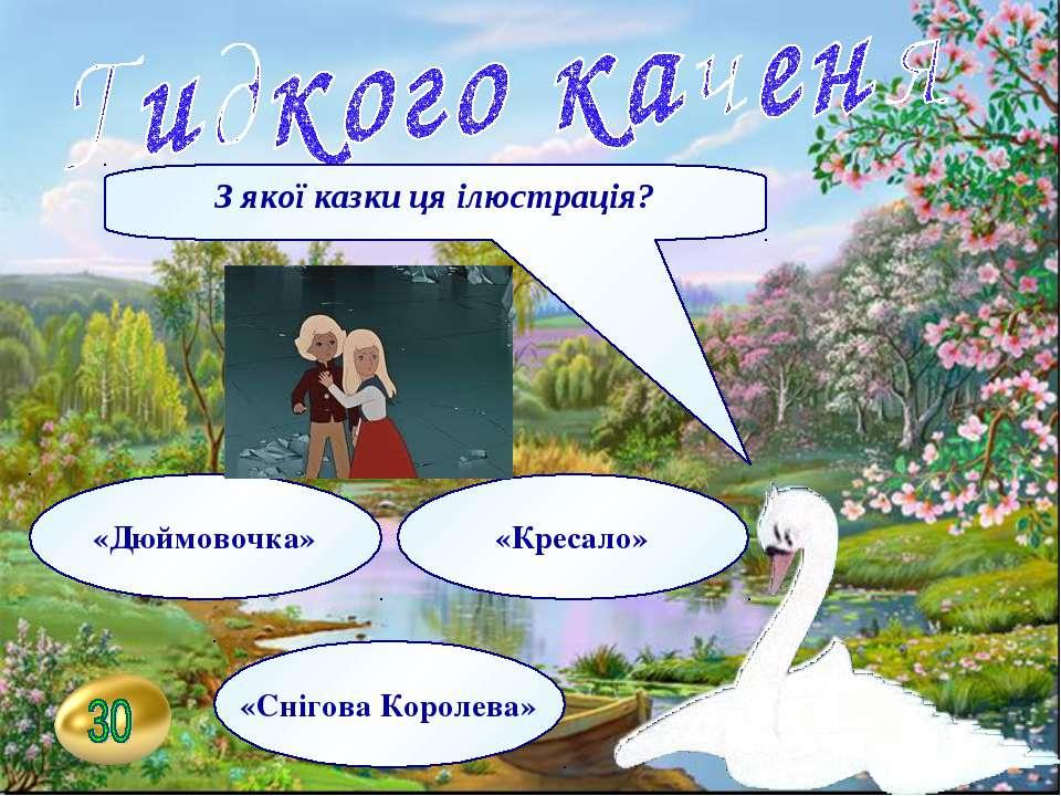 З якої казки ця ілюстрація? «Дюймовочка» «Кресало» «Снігова Королева»