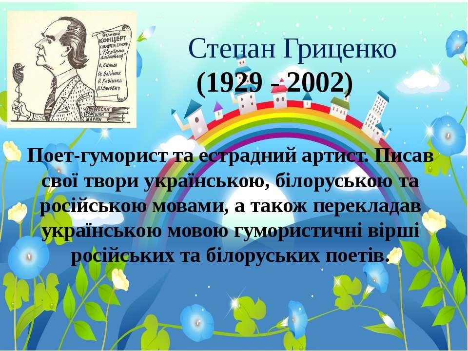 Степан Гриценко (1929 - 2002) Поет-гуморист та естрадний артист. Писав свої т...