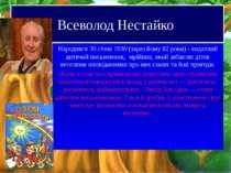 Всеволод Нестайко Народився 30 січня 1930 (зараз йому 82 роки) - видатний дит...