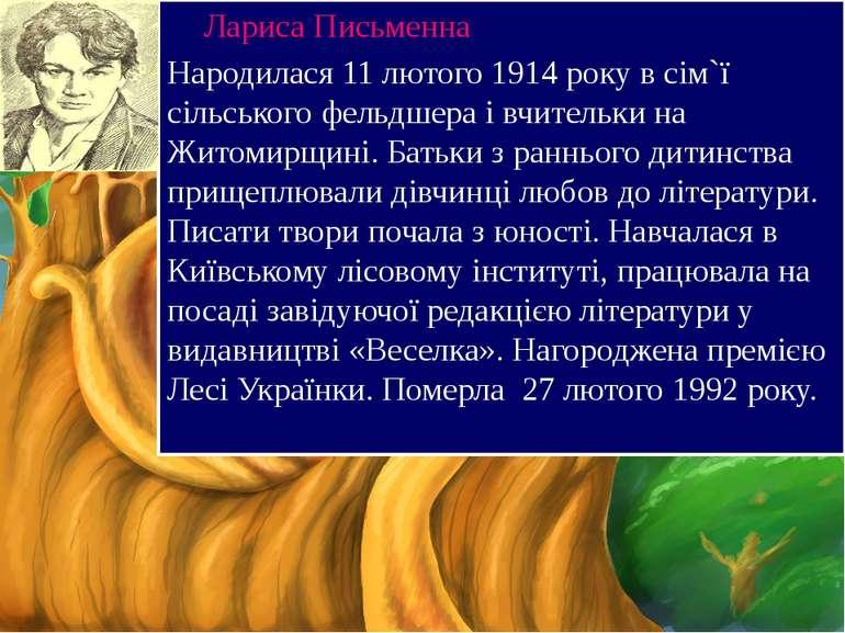 Вірш Ліни Костенко читають Настя та Владик Лариса Письменна Народилася 11 лют...