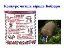 Конкурс читців віршів Кобзаря