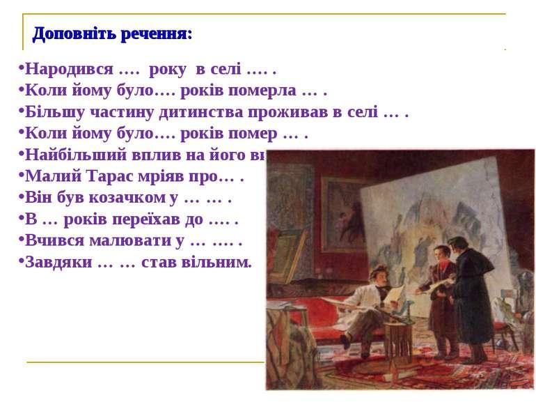 Доповніть речення: Народився …. року в селі …. . Коли йому було…. років помер...