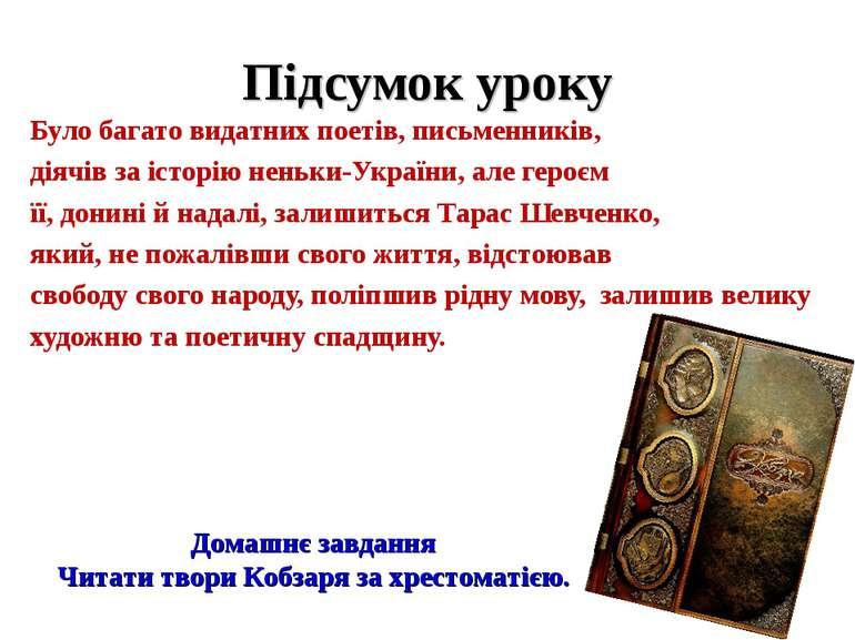 Підсумок уроку Було багато видатних поетів, письменників, діячів за історію н...