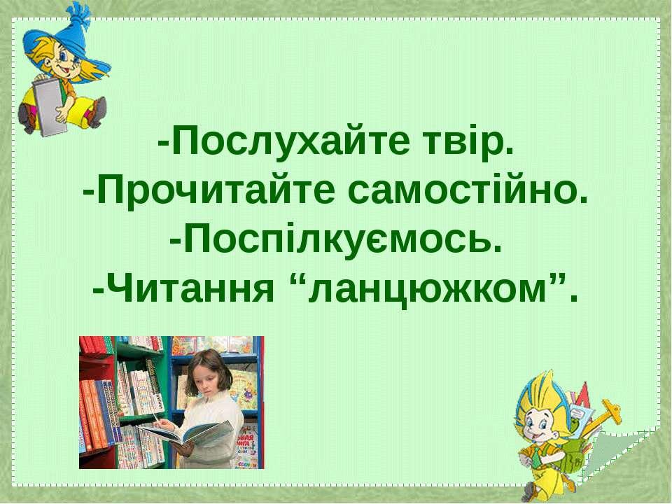 """-Послухайте твір. -Прочитайте самостійно. -Поспілкуємось. -Читання """"ланцюжком""""."""