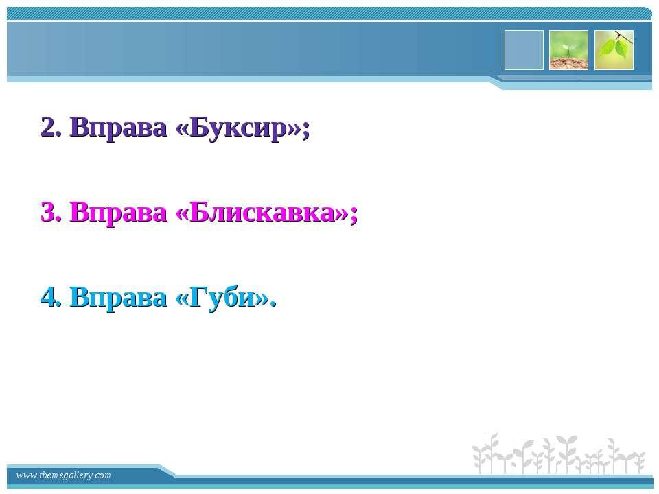2. Вправа «Буксир»; 3. Вправа «Блискавка»; 4. Вправа «Губи». www.themegallery...