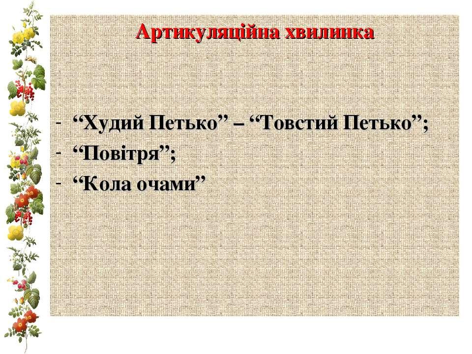 """Артикуляційна хвилинка """"Худий Петько"""" – """"Товстий Петько""""; """"Повітря""""; """"Кола оч..."""