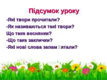 -Які твори прочитали? -Як називаються такі твори? Що таке веснянки? -Що таке ...