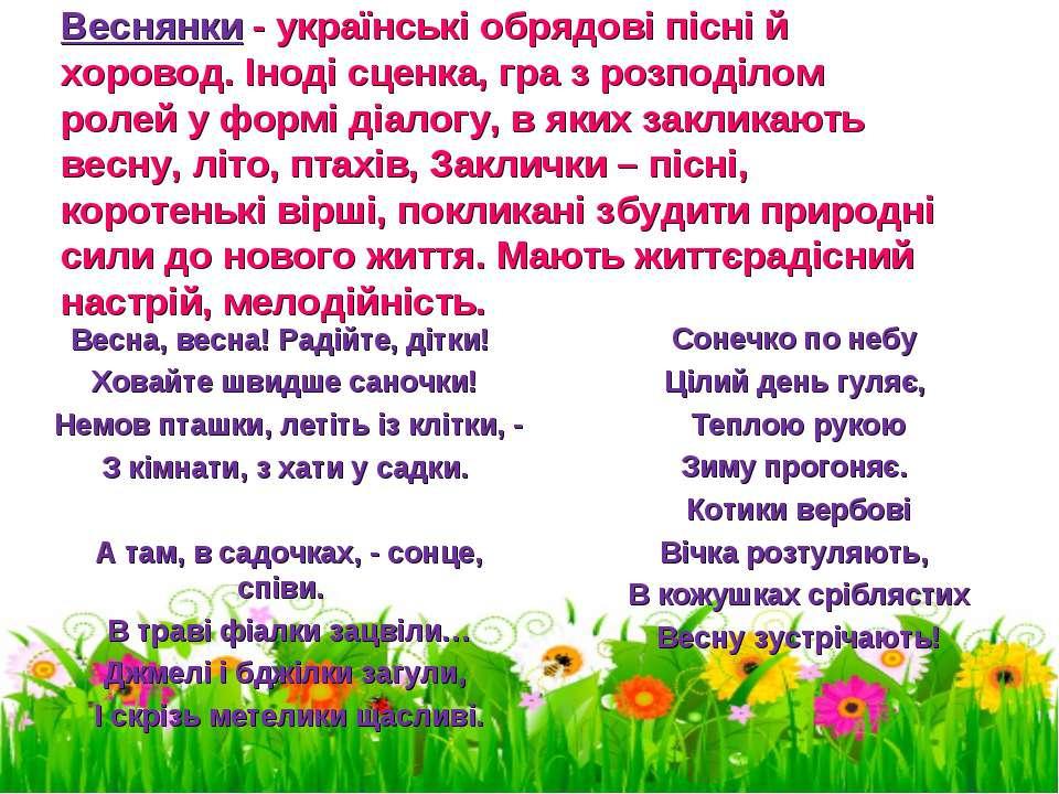 Веснянки - українські обрядові пісні й хоровод. Іноді сценка, гра з розподіло...