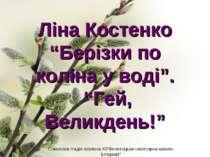"""Ліна Костенко """"Берізки по коліна у воді"""". """"Гей, Великдень!"""" Соколова Надія Іг..."""