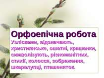 Орфоепічна робота Узлісками, відзначають, християнське, ошатні, крашанки, сим...