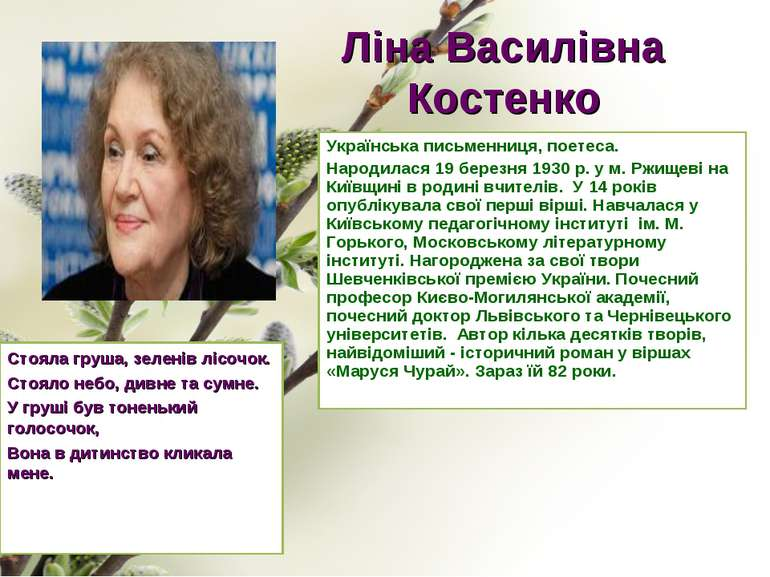 Ліна Василівна Костенко Українська письменниця, поетеса. Народилася 19 березн...