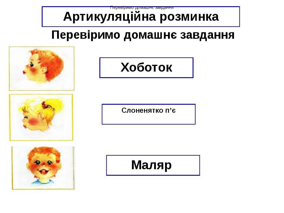 Перевіримо домашнє завдання Перевіримо домашнє завдання Артикуляційна розминк...