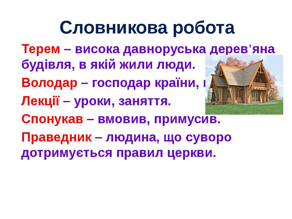 Словникова робота Терем – висока давноруська дерев'яна будівля, в якій жили л...