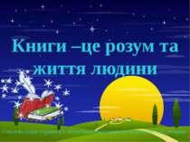 Книги –це розум та життя людини Соколова Надія Ігорівна КЗ «Кочетоцька санато...