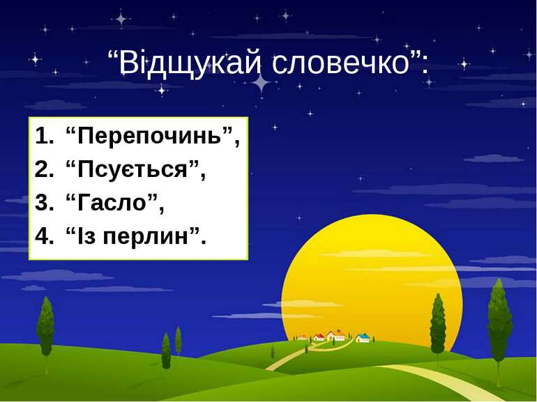 """""""Відщукай словечко"""": """"Перепочинь"""", """"Псується"""", """"Гасло"""", """"Із перлин""""."""