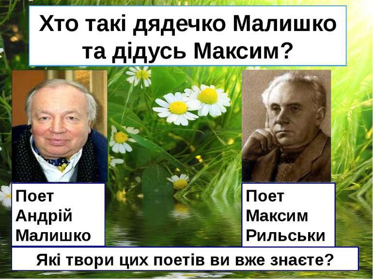 Хто такі дядечко Малишко та дідусь Максим? Поет Андрій Малишко Поет Максим Ри...