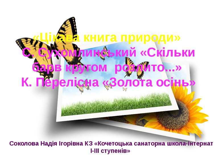 «Цікава книга природи» С. Сухомлинський «Скільки барв кругом розлито...» К. П...