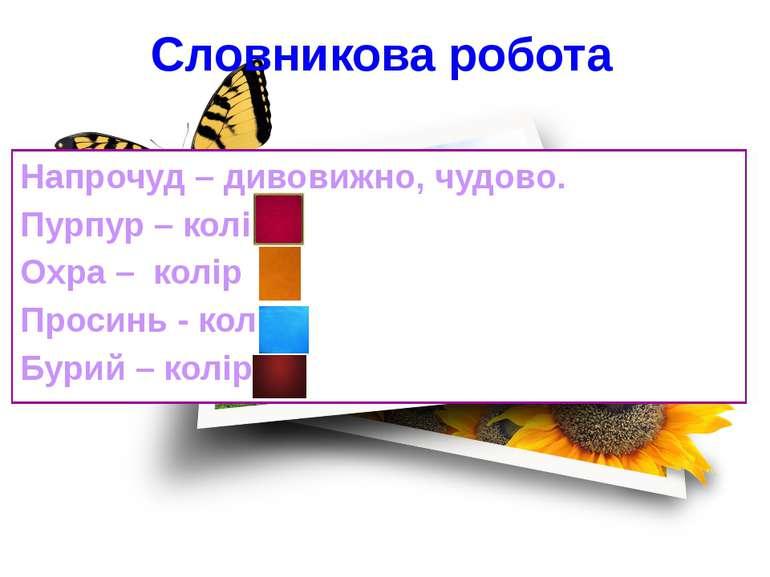 Словникова робота Напрочуд – дивовижно, чудово. Пурпур – колір Охра – колір П...