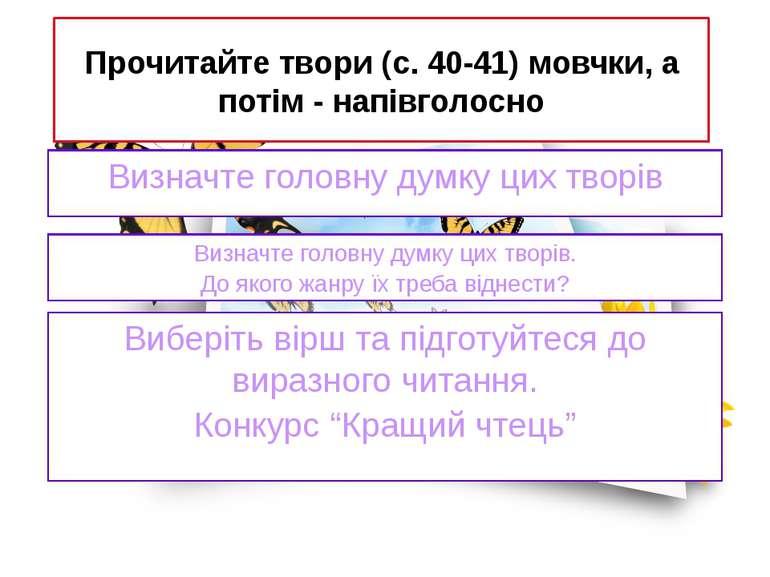 Прочитайте твори (с. 40-41) мовчки, а потім - напівголосно Визначте головну д...