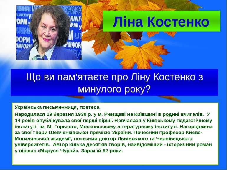 Ліна Костенко Що ви пам'ятаєте про Ліну Костенко з минулого року? Українська ...