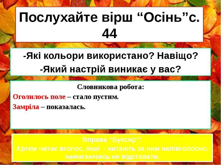 """Послухайте вірш """"Осінь""""с. 44 -Які кольори використано? Навіщо? -Який настрій ..."""