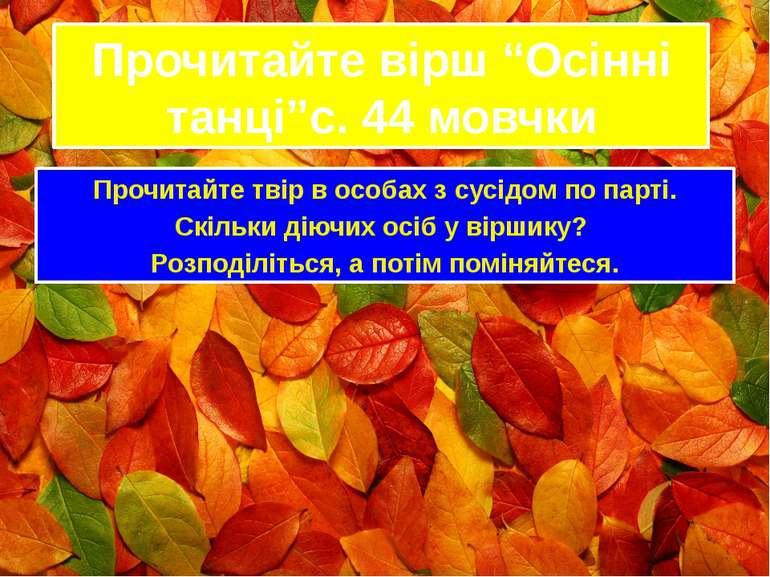 """Прочитайте вірш """"Осінні танці""""с. 44 мовчки Прочитайте твір в особах з сусідом..."""