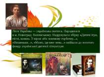 Леся Українка — українська поетеса. Народилася в м. Новоград- Волинському. На...