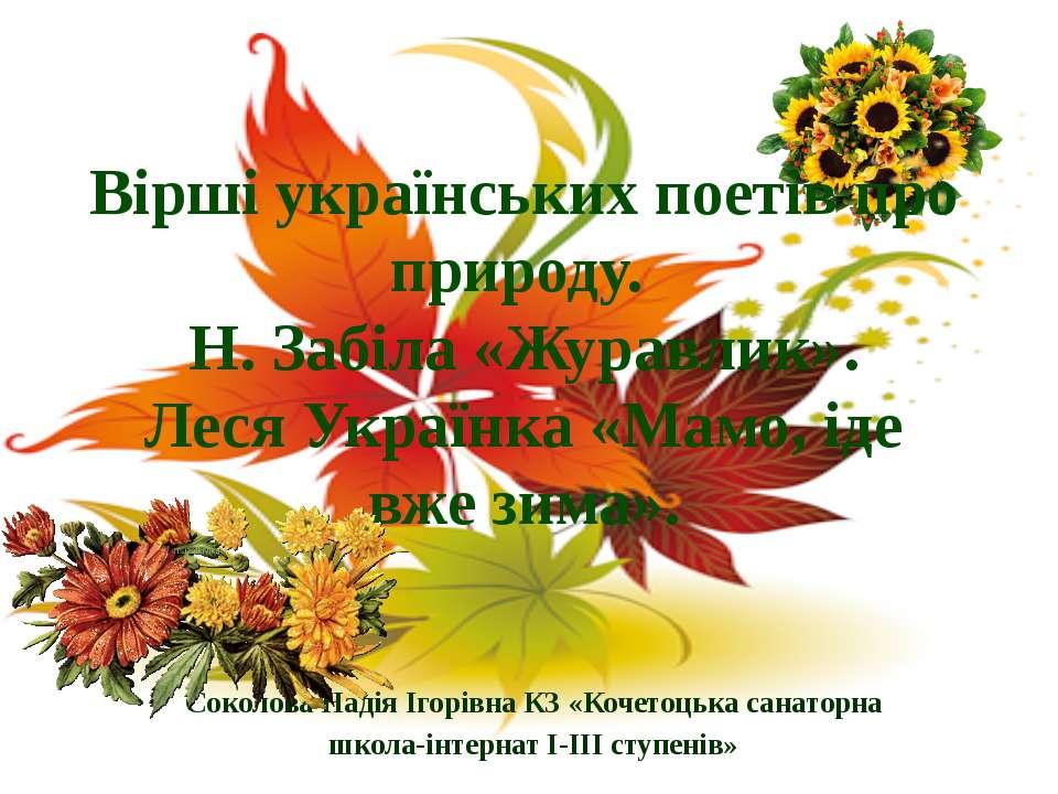 Вірші українських поетів про природу. Н. Забіла «Журавлик». Леся Українка «Ма...